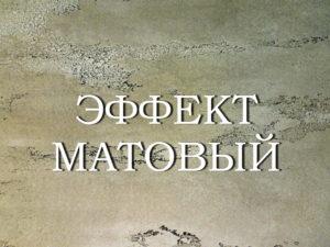 ЭФФЕКТ МАТОВЫЙ,ПОЛУКРОЮЩАЯ МАТОВАЯ КРАСКА ДЛЯ ВНУТРЕННИХ РАБОТ