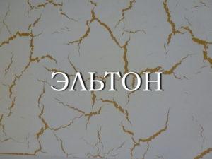 ЭЛЬТОН,ДЕКОРАТИВНАЯ ФАКТУРНАЯ КРАСКА ДЛЯ ВНУТРЕННИХ РАБОТ
