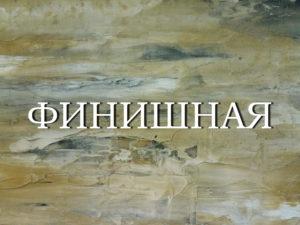 ФИНИШНАЯ,ВЕНЕЦИАНСКАЯ ШТУКАТУРКА ДЛЯ ИМИТАЦИИ КАМНЯ