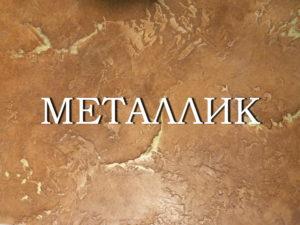 МЕТАЛЛИК КРАСКА,С ЭФФЕКТОМ МЕТАЛЛИЧЕСКОГО ПОКРЫТИЯ