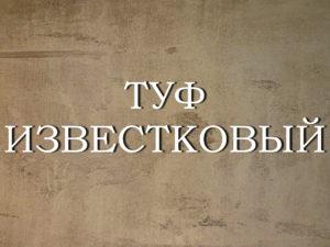 ТУФ ИЗВЕСТКОВЫЙ,ЭФФЕКТ КАМЕННЫХ ПОВЕРХНОСТЕЙ
